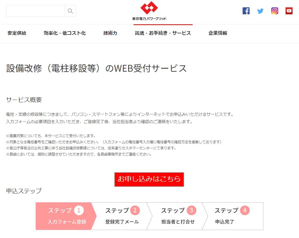 東京電力のWEB受付サービス