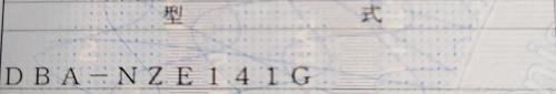 車検証記載の型式